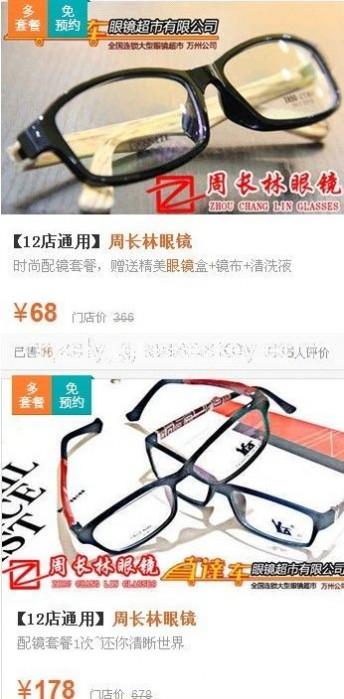 框架眼镜团购